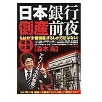 日本銀行倒産前夜/森木亮
