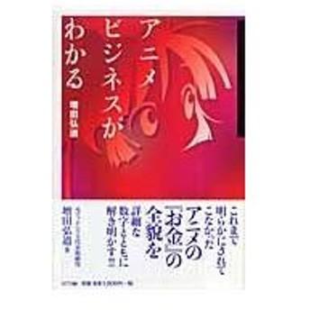アニメビジネスがわかる/増田弘道