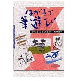 はがきで筆遊び/吉沢和子