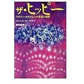 ザ・ヒッピー/バートン・H.ウルフ