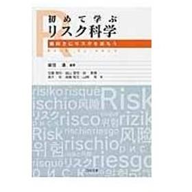 初めて学ぶリスク科学/柴田清