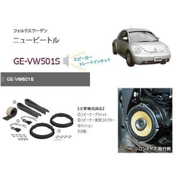 【在庫あり即納!!】カナテクス フォルクスワーゲン ニュービートル スピーカー取り付けキット GE-VW501S H11/9〜H22/11