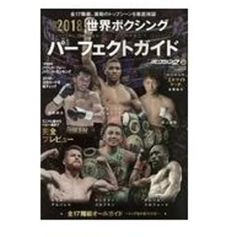 世界ボクシングパーフェクトガイド 2018