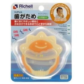 リッチェル ベビー 歯がため たいよう ベビー&キッズ 授乳・産後用品 おしゃぶり 歯がため リッチェル