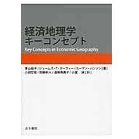 経済地理学キーコンセプト/青山裕子