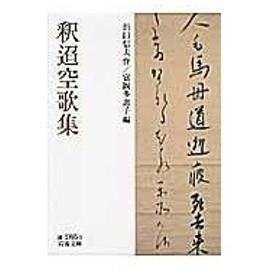 釈迢空歌集/折口信夫