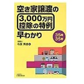 空き家譲渡の3,000万円控除の特例早わかり/与良秀雄