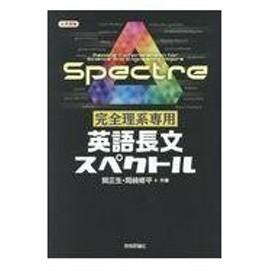 完全理系専用英語長文スペクトル/関正生
