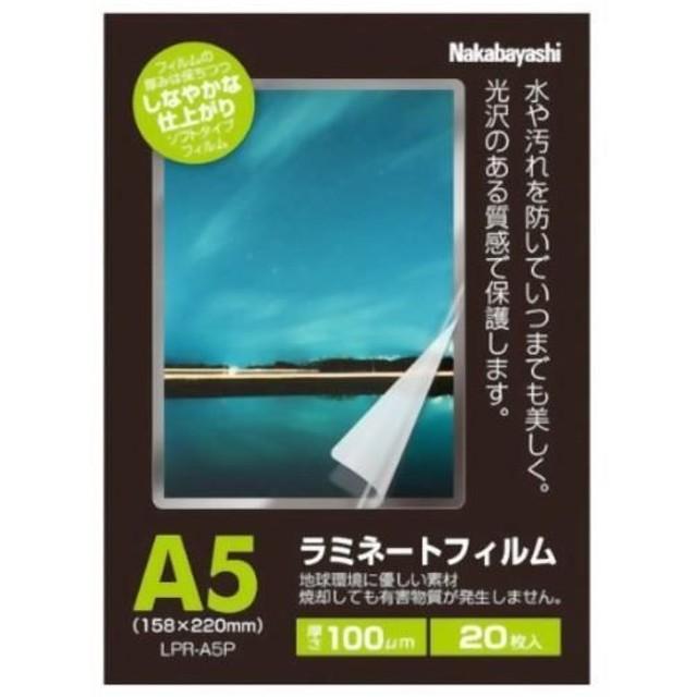 ナカバヤシ ラミネートフィルム Pタイプ 100ミクロン A5サイズ LPR-A5P-SP 20枚