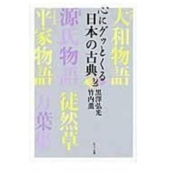 心にグッとくる日本の古典 2/黒沢弘光