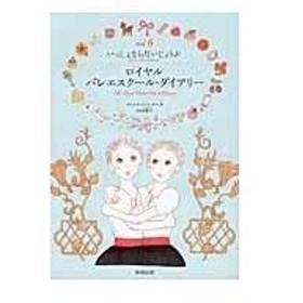ロイヤルバレエスクール・ダイアリー vol.6/アレクサンドラ・モス