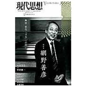 現代思想 第42巻第19号(2月臨時増刊