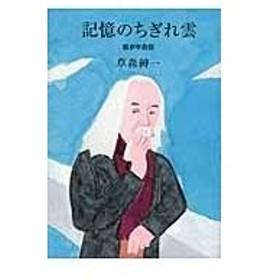 記憶のちぎれ雲/草森紳一