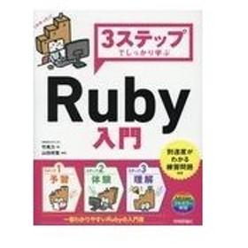 3ステップでしっかり学ぶRuby入門/竹馬力