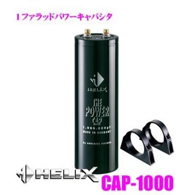 日本正規品 へリックス HELIX CAP-1000 1ファラッドパワーキャパシター
