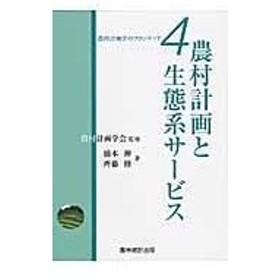 農村計画と生態系サービス/橋本禅
