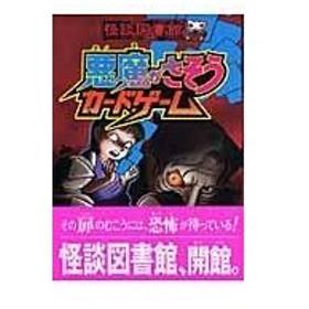悪魔がさそうカードゲーム/怪談図書館編集委員会