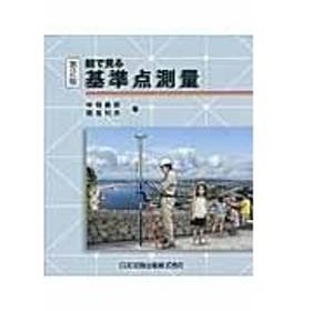 絵で見る基準点測量 第2版/中堀義郎