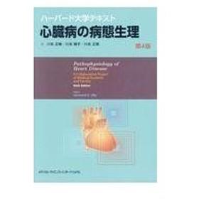 心臓病の病態生理 第4版/レオナルド・S.リリ