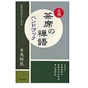 必携茶席の禅語ハンドブック/有馬頼底