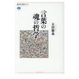 言葉の魂の哲学/古田徹也