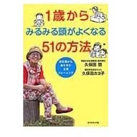 1歳からみるみる頭がよくなる51の方法/久保田競