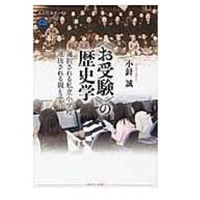 〈お受験〉の歴史学/小針誠