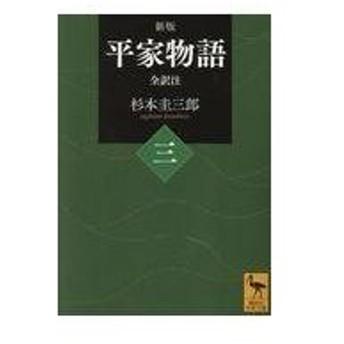 平家物語 3 新版/杉本圭三郎
