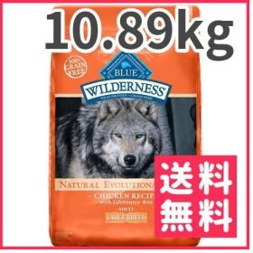 ブルー ウィルダネス ラージアダルト チキン 大型成犬用 10.89kg【送料無料】