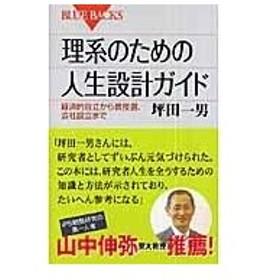 理系のための人生設計ガイド/坪田一男