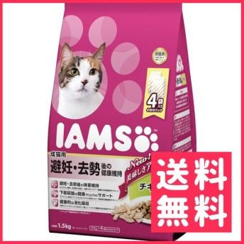 【お取寄せ品】アイムス(国内) 避妊・去勢後の健康維持 チキン 成猫用 1.5kg【送料無料】