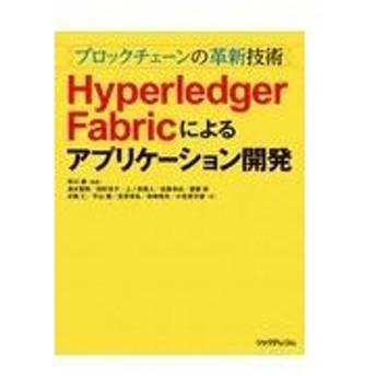 Hyperledger Fabricによるアプリケーション開発/早川勝