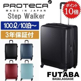 2000円OFFクーポン配布中 PROTECA Step Walker 02893 プロテカ ステップウォーカー スーツケース 100L 保証付 TSAロック 旅行 10日以上 特許