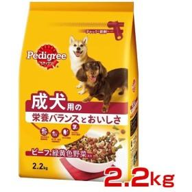 [ペディグリー]Pedigree 成犬用 旨みビーフ&緑黄色野菜入り 2.2kg 4902397808046 #w-090862-02-00