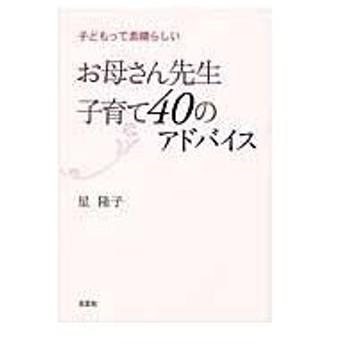 お母さん先生子育て40のアドバイス/星隆子