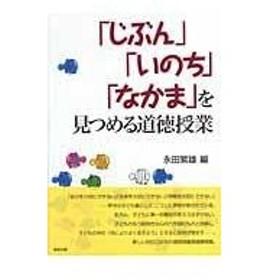 「じぶん」「いのち」「なかま」を見つめる道徳授業/永田繁雄