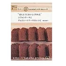 """たかこ@caramel milk teaさんの""""ほんとうにおいしく作れる""""シ/稲田多佳子"""