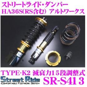 Street Ride TYPE-K2 SR-S413 スズキ HA36S(RS含む) アルトワークス用 車高調整式サスペンションキット