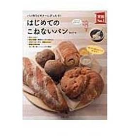 はじめてのこねないパン/藤田千秋