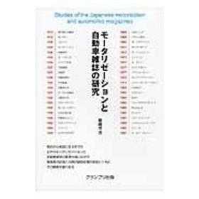 モータリゼーションと自動車雑誌の研究/飯嶋洋治