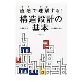 直感で理解する!構造設計の基本/山浦晋弘