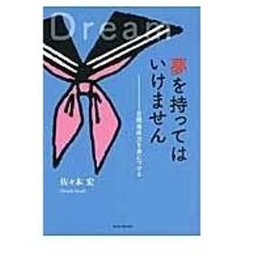 夢を持ってはいけません/佐々木宏