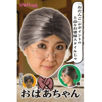 THEカツラ おばあちゃん(代引き不可)