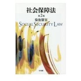 社会保障法 第2版/菊池馨実