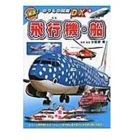 飛行機・船/小賀野実