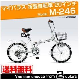 【特価分】MyPallas/マイパラス 折りたたみ自転車20インチ M-246 6段変速 オールインワン(バスケット・ライト・カギが標準装備)