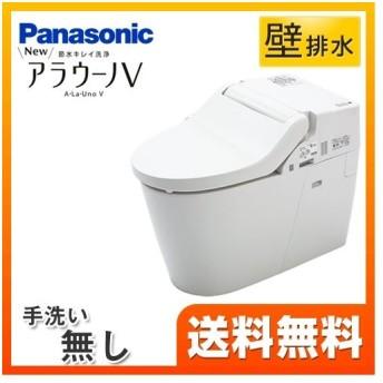 アラウーノV XCH3015PWS パナソニック【設置工事対応可能】トイレ 便器 組み合わせ便器 壁排水 排水芯:120mm