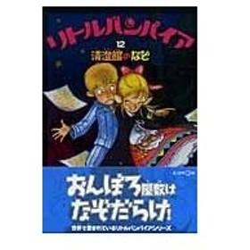 リトルバンパイア 12/アンゲラ・ゾンマー・