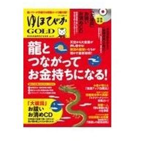 ゆほびかGOLD vol.37