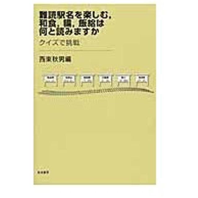 難読駅名を楽しむ,和食,糒,飯給は何と読みますか/西東秋男